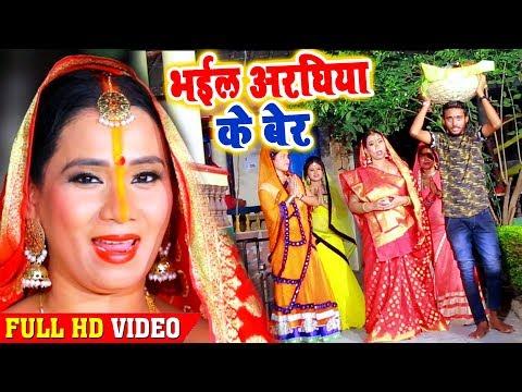 कल्पना का पारम्परिक छठ गीत 2018 _ भईल अरघिया के बेर _ New Bhojpuri Chhath Geet