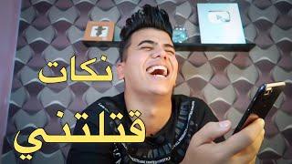 نكات سخيفة قتلتني نكت عراقية 😂|| محمد فاخر