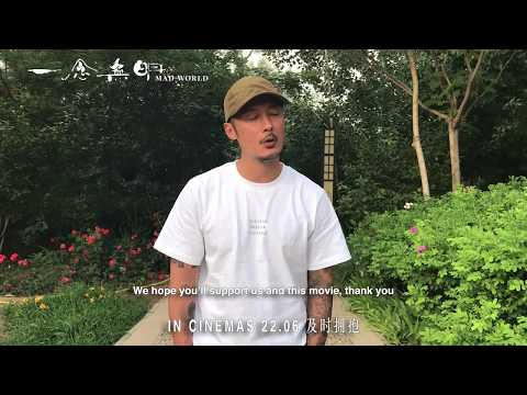 MAD WORLD《一念无明》: Greetings from SHAWN YUE 余文乐 to all Singaporean fans!