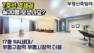 [인천신축빌라] 부평동 38평형 가오픈현장!! 7호선 …