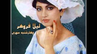 لیلا فروهر   چهارشنبه سوری   Leila Forouhar   4Shanbeh Souri