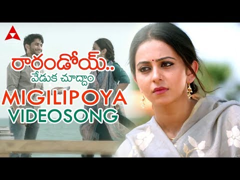 Migilipoya Video Song || Raarandoi Veduka Chuddam Video Songs || Naga Chaitanya, Rakul Preet
