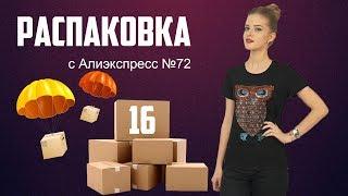 РАСПАКОВКА 16 посылок с Алиэкспресс #72 | одежда, сумки, макияж, техника | NikiMoran