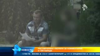 Россиянина уволили из американской фирмы после комментария о гей параде
