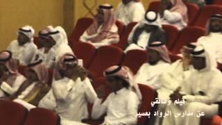 حضور أمير منطقة عسير حفل الخريجين بمدارس الرواد بخميس مشيط