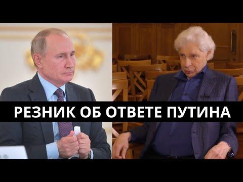 Резник вновь высказался об ответе Путина на заседании СПЧ