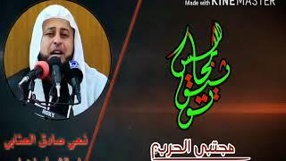 الشيخ صادق العتابي  استشهاد زهراء ع  تصميم مجتبى الحربي