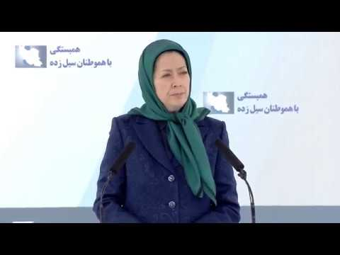 Maryam Rajavi: Solidarity and sympathy with fellow citizens affected by devastating flash floods