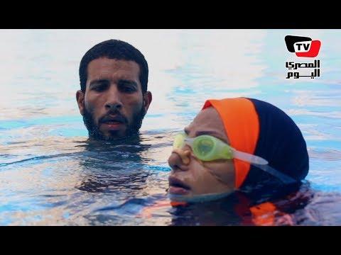 السباحة تنتصر علي الإعاقة.. هند حازم: «بحبني أكتر بعد الحادثة»  - نشر قبل 10 ساعة