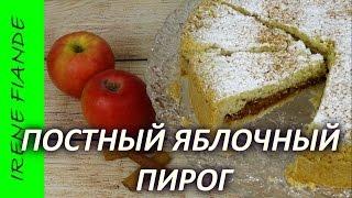 Постный яблочный пирог. Вкуснейший рассыпчатый, хрустящий яблочный  пирог  из песочного теста