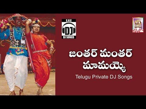 Janthar Manthar Mamayyo // Telugu Private DJ Songs // SVC Recording Company