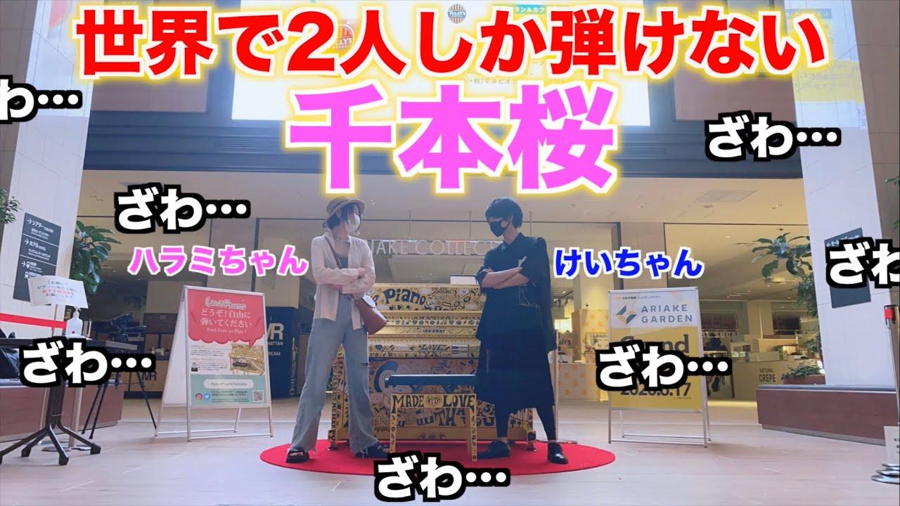 この2人にしか弾けない「千本桜」を閉店後のショッピングモールで弾いてみた【ハラミちゃん×けいちゃん】【ストリートピアノ】