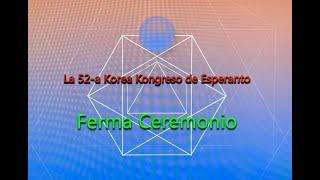 [KEAviva 26] Ferma Ceremonio de La 52-Korea Kongreso de Esperanto 제52회 한국에스페란토대회 폐회식