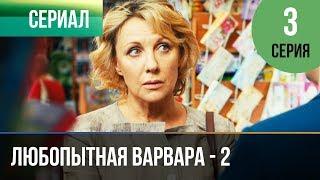 ▶️ Любопытная Варвара - 2 сезон 3 серия - Детектив | Фильмы и сериалы