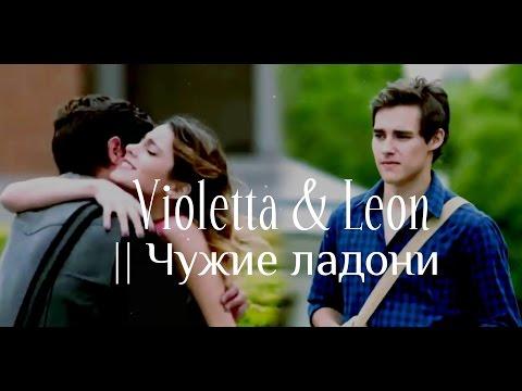 Violetta & Leon || Чужие ладони