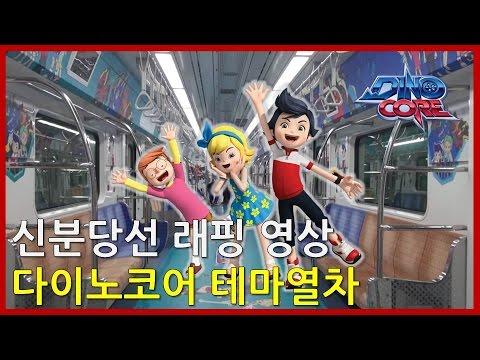 [DinoCore] Metro Wrap Video   Seoul Subway - Traveling Korea   Dinosaur Robot Animation