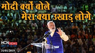 HCN News | भाषण के बीच में पीएम मोदी को अचानक आया गुस्सा और फिर जो हुआ | PM Modi SpeechToday