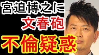 """雨上がり宮迫博之""""決死の不倫""""直撃動画を公開! 引用:https://headline..."""