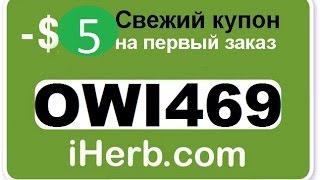 iHerb купоны на скидку(iHerb купоны на скидку iHerb купон OWI469 $5 Iherb.com —это всемирно известный американский магазин с безупречной..., 2016-02-22T10:22:09.000Z)