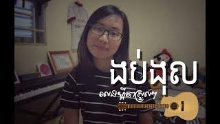 ងប់ងុល - ngob ngol - Sai cover guitar acoustic chord (female)
