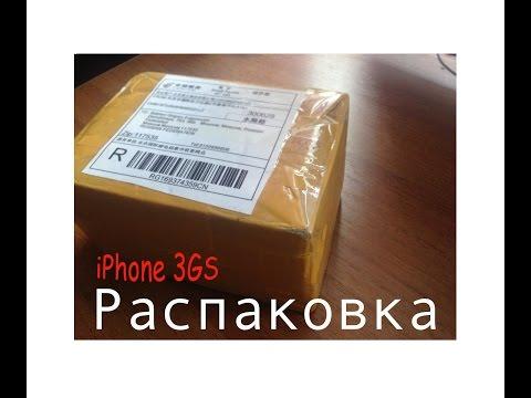 iPhone 3GS. Распаковка посылки с Aliexpress