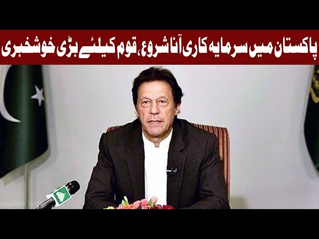 PM Imran Khan Addressing To Ceremony in Islamabad | 13 November 2019 | Express News