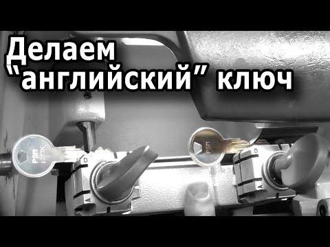 Как делают дубликат английского ключа?