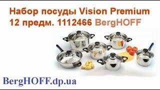 Набор посуды 12 преметов Vision Premium 1112466 BergHOFF - Обзор от BergHOFF.dp.ua