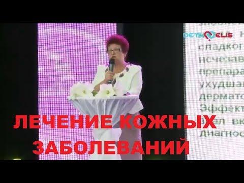 Лечение кожных заболеваний в Киеве. Современная медицина.