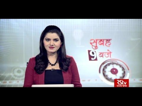 Hindi News Bulletin | हिंदी समाचार बुलेटिन – Dec 11, 2017 (9 am)