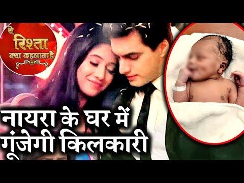 WOW ! Kartik-Naira soon to become Parents | Yeh Rishta kya kehlata hai Upcoming Twist