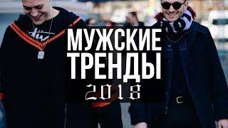 видео Тенденции для мальчиков осень/зима 2018-2019 (часть 2)