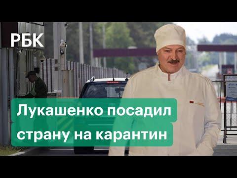 Белоруссия закрывает границы на выезд: как менялось отношение Лукашенко к коронавирусу