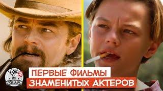 Первые Фильмы Знаменитых Актеров  | Факты от Cut The Crap TV