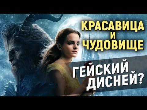 Красавица и чудовище, 1991, мультфильм – смотреть онлайн