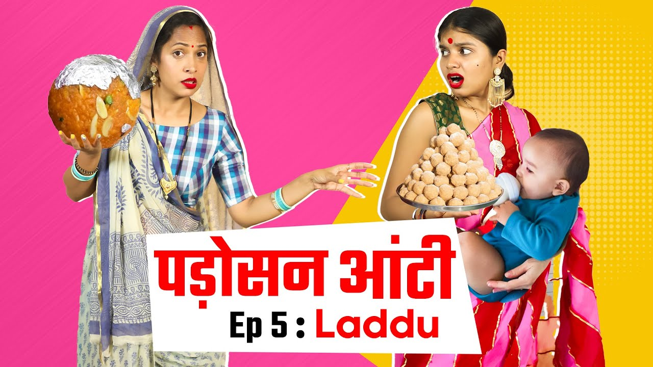 PADOSI AUNTY (पड़ोसी आंटी) | Ep 05 - Laddu | ShrutiArjunAnand