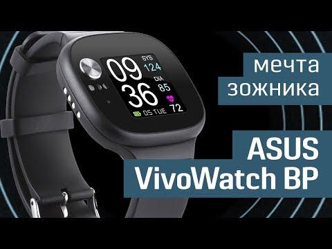 Обзор умных часов ASUS VivoWatch BP: мечта зожника —часы, которые измерят и пульс, и давление