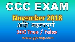 100  (True / False) Most Important   Questions for CCC Exam || Hindi || GyanXp