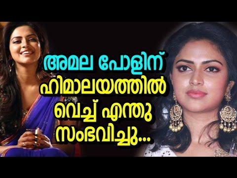 അമല പോളിന് ഹിമാലയത്തിൽ എന്ത് സംഭവിച്ചു ? -Amala Paul Himalayan Trip | Malayalam Movie News 2017