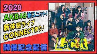 2月26日(水)~28日(金)に渋谷ストリームホールにて開催を予定しており、新型コロナウイルスの影響で延期しておりました『2020 AKB48新ユニット! 新体感ライブ祭り♪』 ...