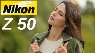 Nikon Z50  - а есть ли ЦВЕТ ?!!!  Часть 2