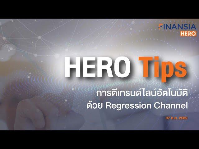 HERO Tips (7 ต.ค.62) การตีเทรนด์ไลน์อัตโนมัติ ด้วย Regression Channel
