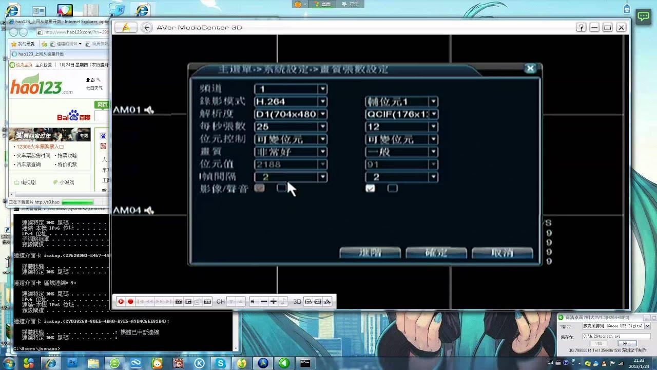 DVR IP分享器設定   Doovi