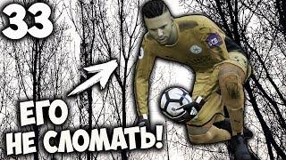 FIFA 18 КАРЬЕРА ЗА ВРАТАРЯ - ЭТОГО ФУТБОЛИСТА НЕ СЛОМАТЬ #33