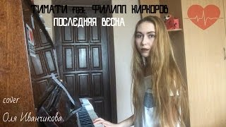 Download Тимати&Филипп Киркоров-Последняя весна(cover Оля Иванчикова) Mp3 and Videos