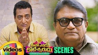 Prudhvi Raj and Jayaprakash Reddy Emotional Scene | Meelo Evaru Koteeswarudu Telugu Movie Scenes