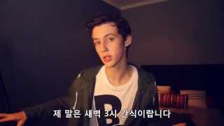 korean subtitles 한글자막 what do you do at 3am 새벽 3시에 뭐해요 troye sivan 트로이 시반