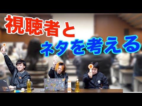 【ネタのオンパレード】第一回!視聴者ネタ会議!!!!