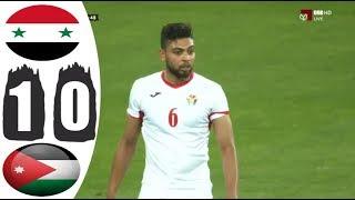ملخص مباراة سوريا والأردن 1-0 بطولة الصداقة الدولية