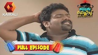 Kudumba Police 22/12/16 Real Full Episode